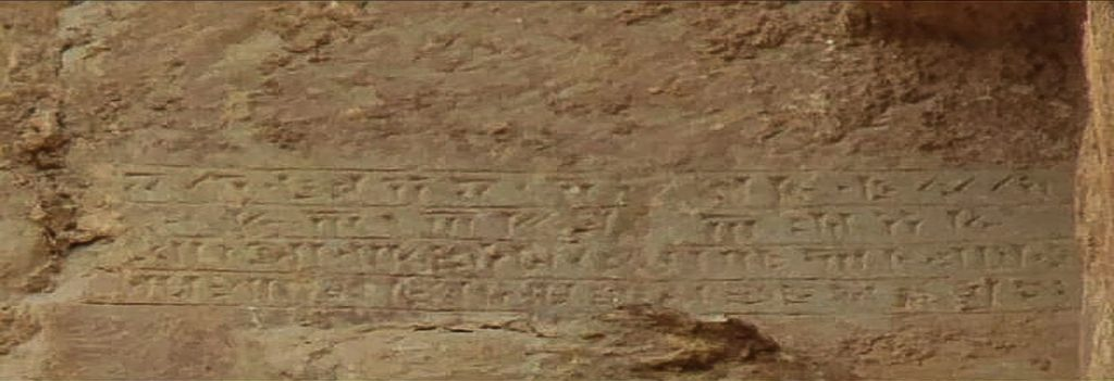 New Achaemenid Inscription found in Naqsh-e Rustam
