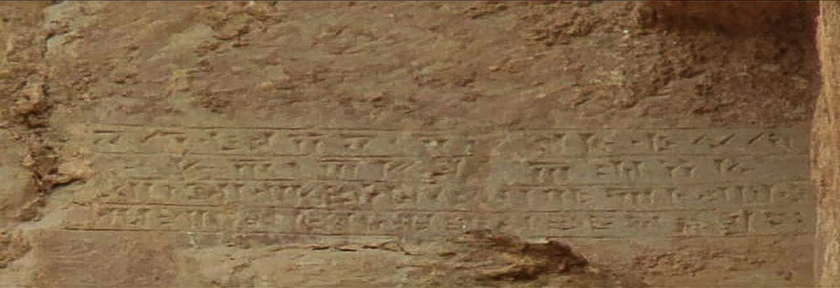 New Achaemenid Inscription found in Naqsh-e Rustam